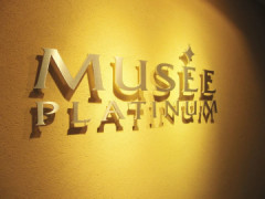 MUSEE PLATINUM(ミュゼプラチナム) 東京(都心・城西エリア)の店舗内装写真
